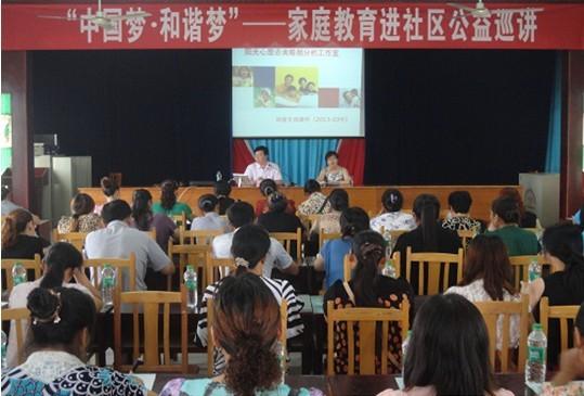 盐都家庭教育大型公益巡回讲座活动顺利开展